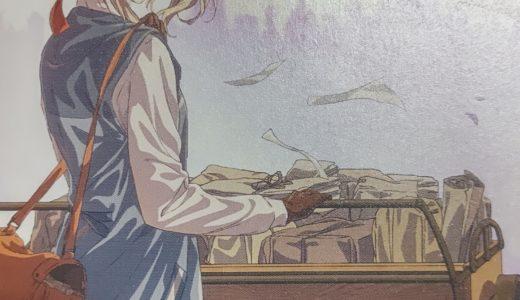 ヴァイオレット・エヴァーガーデンを見て