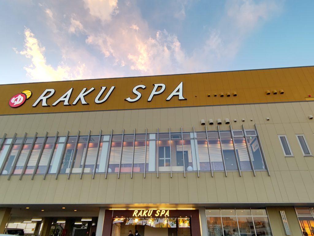 らく スパ 鶴見 2021年最新版『RAKU SPA(らくスパ)鶴見』の割引クーポンをGETする方法まとめ